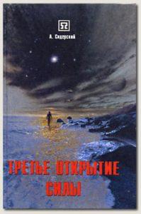 Андрей Сидерский