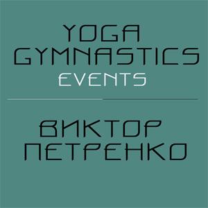 Yoga23Fit с Виктором Петренко